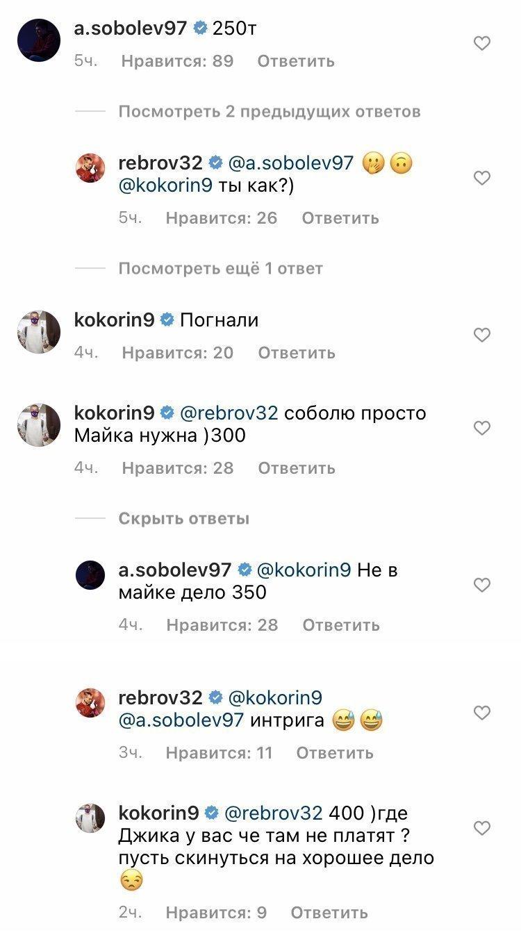 Переписка Александра Кокорина иАлександра Соболева. Фото Instagram
