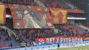 «20 лет уруля ЦСКА». Армейцы поздравили Гинера баннером ипобедой над СКА