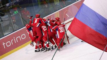 22февраля 2006 года. Турин. Россия— Канада— 2:0. Россияне празднуют победу вчетвертьфинале.