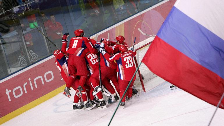 22февраля 2006 года. Турин. Россия— Канада— 2:0. Россияне празднуют победу вчетвертьфинале. Фото AFP