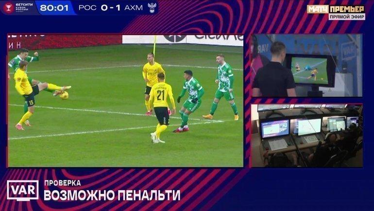 «Ростов»— «Ахмат».