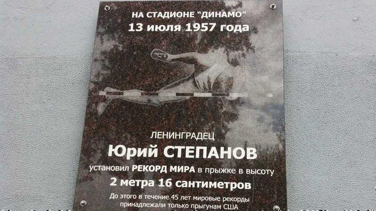 Памятная табличка. Фото Георгий Кудинов