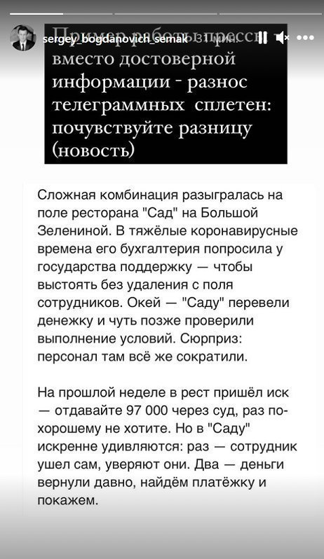 Сторис Сергея Семака. Фото Instagram