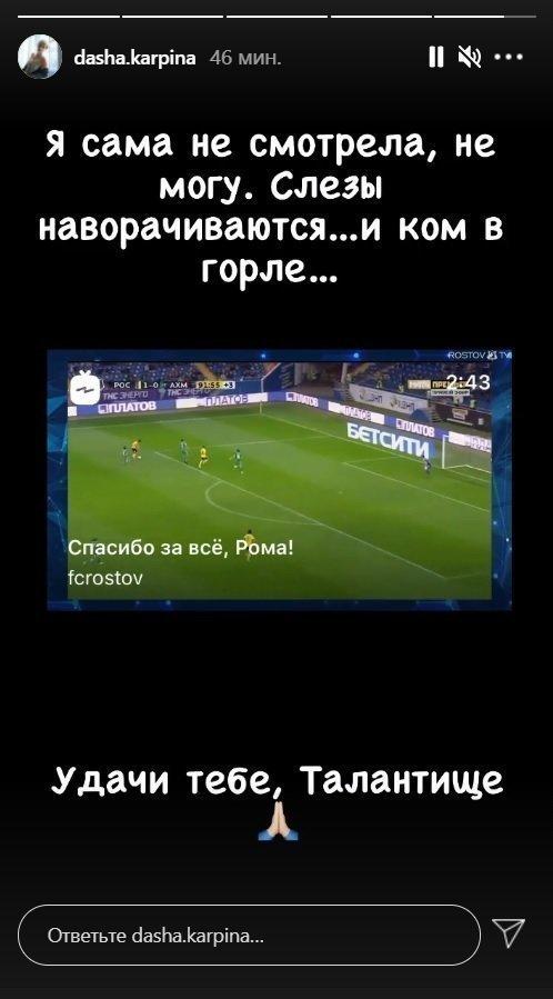 Пост про Романа Еременко. Фото Instagram