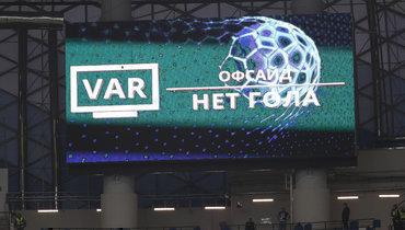 Бывший инспектор ФИФА отреагировал нановую систему наказания арбитров вРПЛ