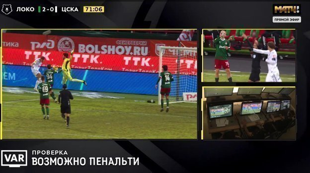 Скриншот эфира телеканала «МатчТВ».