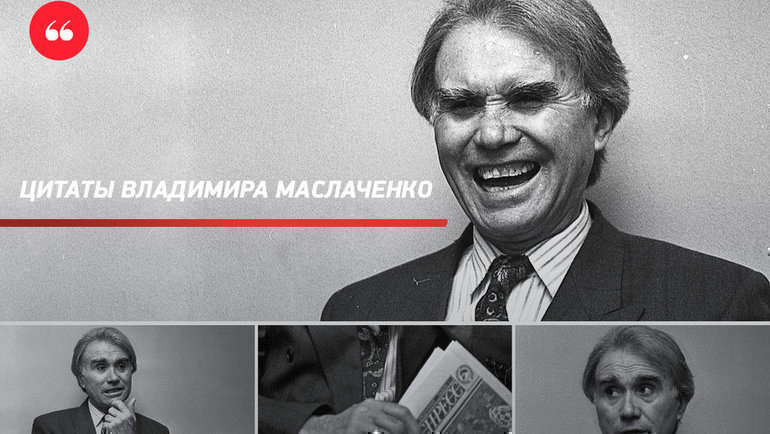 Владимир Маслаченко.