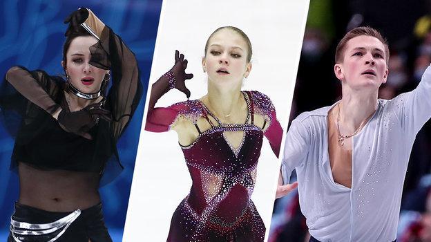 Елизавета Туктамышева, Александра Трусова, Михаил Коляда.