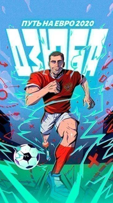 Комикс про Артем Дзюбу. Фото welcome2020.ru.