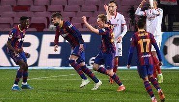 3марта. «Барселона»— «Севилья»— 3:0.