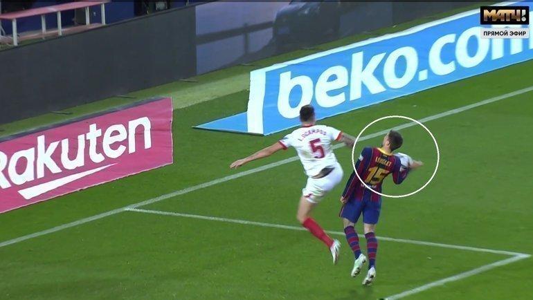 Эпизод матча «Барселона»— «Севилья».