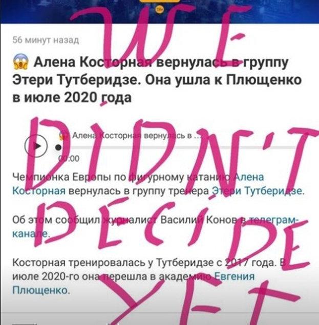 Реакция Даниила Глейхенгауза вего аккаунте. Фото Instagram