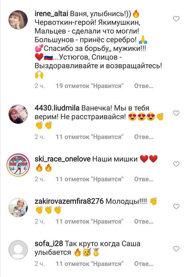 Комментарии болельщиков. Фото Instagram