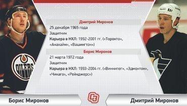 Дмитрий иБорис Мироновы.