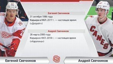 Евгений иЕвгений Свечниковы.