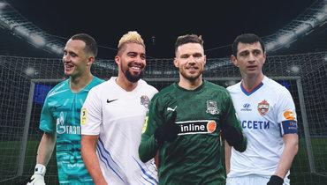 Лунев, Нобоа, Берг, Дзагоев иеще девять игроков, чьи контракты истекают после сезона