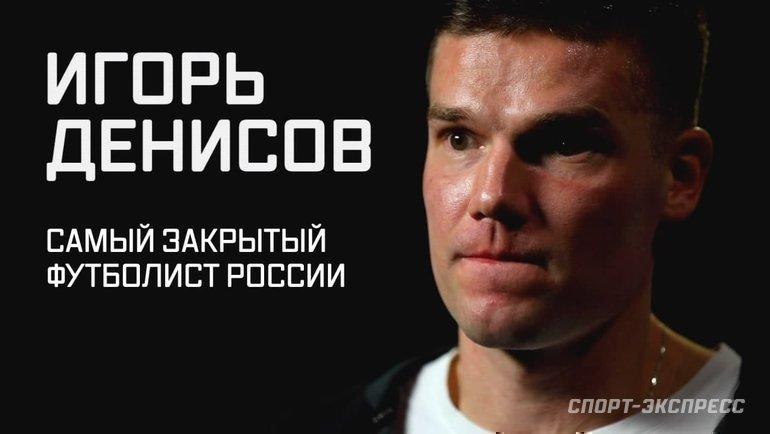 Игорь Денисов рассказал всю правду. Фото «СЭ»