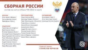 Состав сборной России нвмартовские матчи.