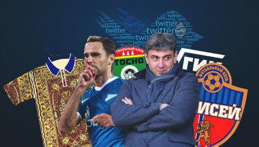 Twitter вРоссии— RIP? Чем запомнилась соцсеть вроссийском футболе