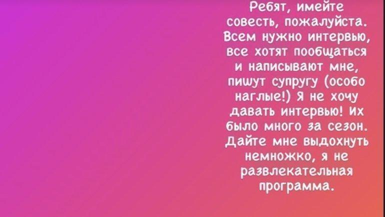 Сториз Юлии Ступак опросьбах винтервью. Фото Instagram
