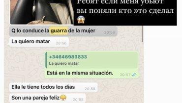 Жена Мамаева вInstagram показала угрозы «любовницы» мужа
