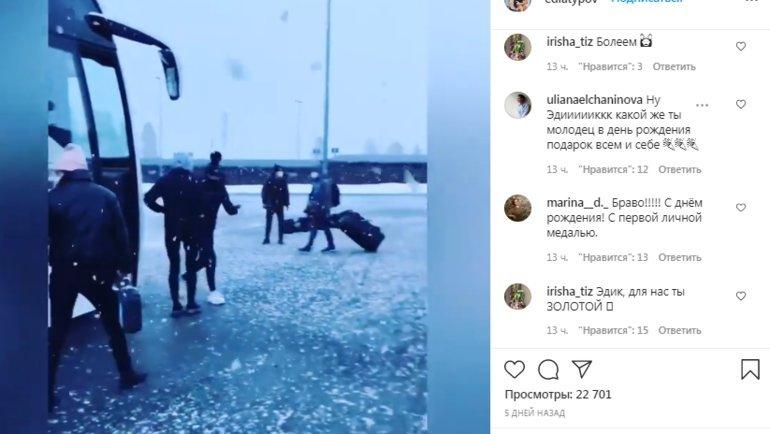 Реакция болельщиков навыступление Эдуарда Латыпова.