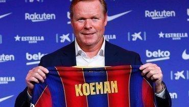 Испанские СМИ сообщили, что Куман будет тренировать «Барселону» вследующем сезоне