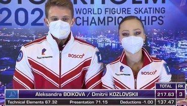 «Поздравляю, увас есть чемпионы мира». Бойкова обратилась кМосквиной