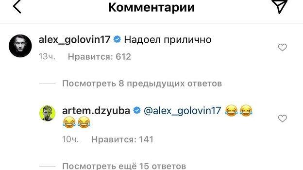 Переписка Артема Дзюбы иАлександра Головина. Фото Instagram