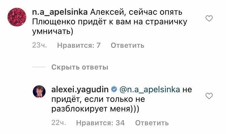 Ягудин сообщил, что Плющенко заблокировал его вInstagram. Фото Instagram