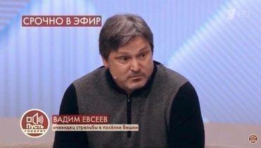 Очевидец стрельбы Вадим Евсеев рассказал про осаду особняка вПодмосковье