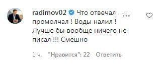 Комментарий Радимова под постом Кругового. Фото Instagram