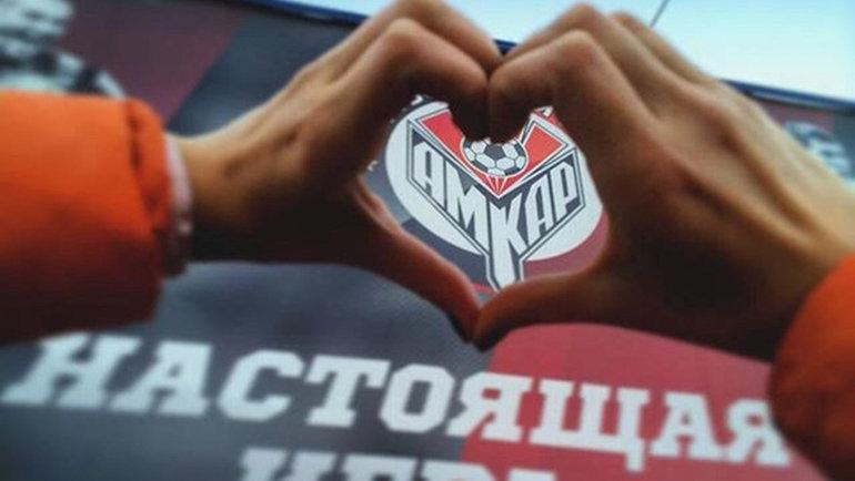 «Амкар» прошел регистрацию вкачестве автономной некоммерческой организации. Фото ФК «Амкар»