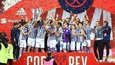 «Реал Сосьедад» победил «Атлетик» истал обладателем Кубка Испании впервые за34 года