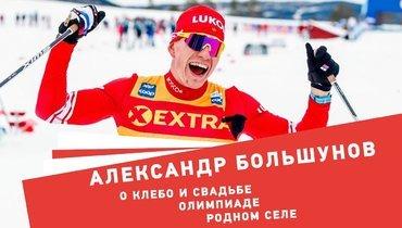 Интервью Александра Большунова