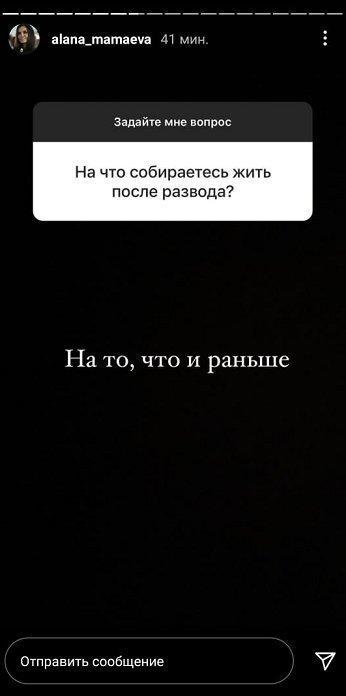 Сторис Аланы Мамаевой. Фото Instagram