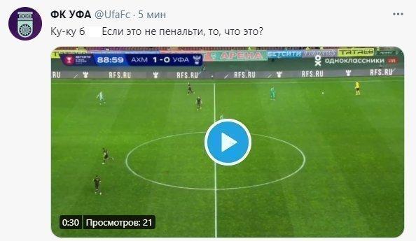 """Twitter """"Уфы"""" после поражения от """"Ахмата"""". Фото Twitter"""