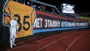 Фанаты ЦСКА поздравили Акинфеева: «35 лет эталону футбольной преданности»