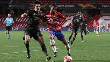 «Манчестер Юнайтед» победил «Гранаду» вЛиге Европы