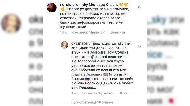 Комметарий Оксаны Баюл.