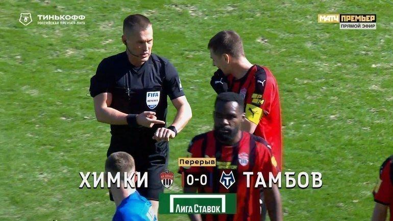 Скриншот эфира «Матч Премьер».