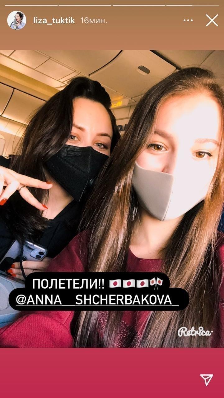 Туктамышева иЩербакова вместе летят накомандныйЧМ. Фото Instagram
