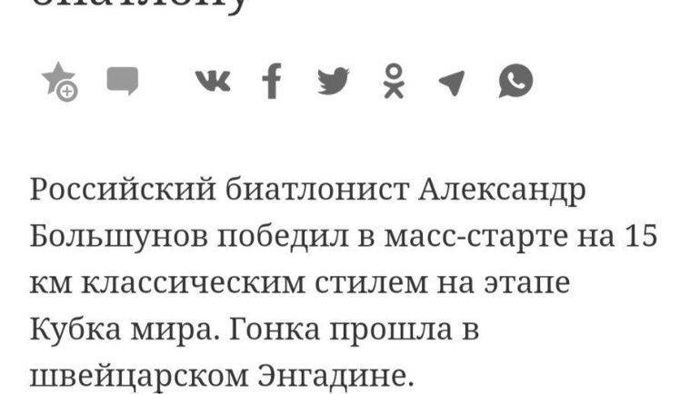 Издание «Коммерсантъ» назвало Александра Большунова биатлонистом.