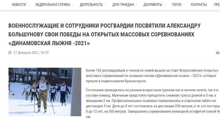 Росгвардия посвящала Большунову победы своих сотрудников насобственных соревнованиях.