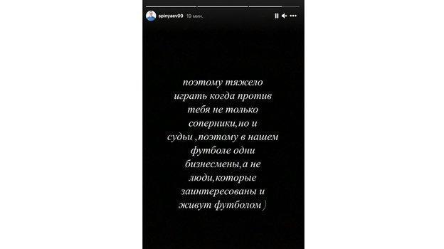 Сторис Сергея Пиняева. Фото Instagram
