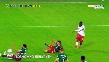 «Локомотив»— «Спартак»: Пабло неиграл рукой. Почему неназначен пенальти впользу гостей?