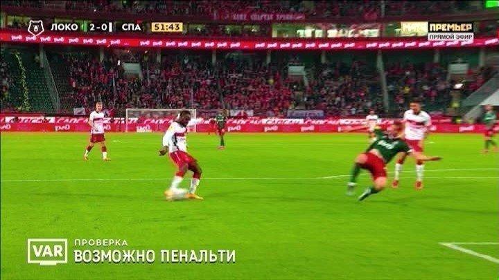 «Локомотив»— «Спартак».