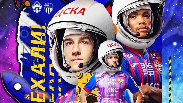 Плакат ЦСКА, посвященный Дню космонавтики. Фото ПФК ЦСКА