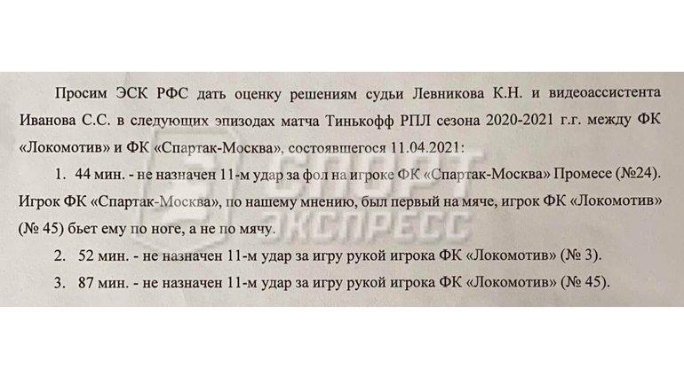 Обращение «Спартака» вЭСК.
