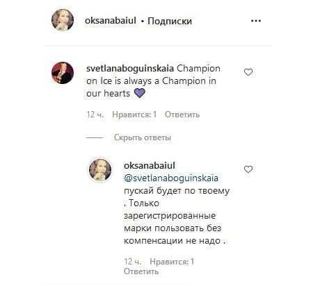 Оксана Баюл подвергла критике шоу Этери Тутберидзе. Фото Instagram Оксаны Баюл.